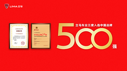 """��力成就品牌 立�R三度�s膺""""中��品牌500��"""""""