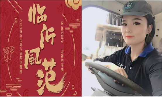 """货拉拉女司机参加""""临沂网络春晚""""上演跨界工装秀"""