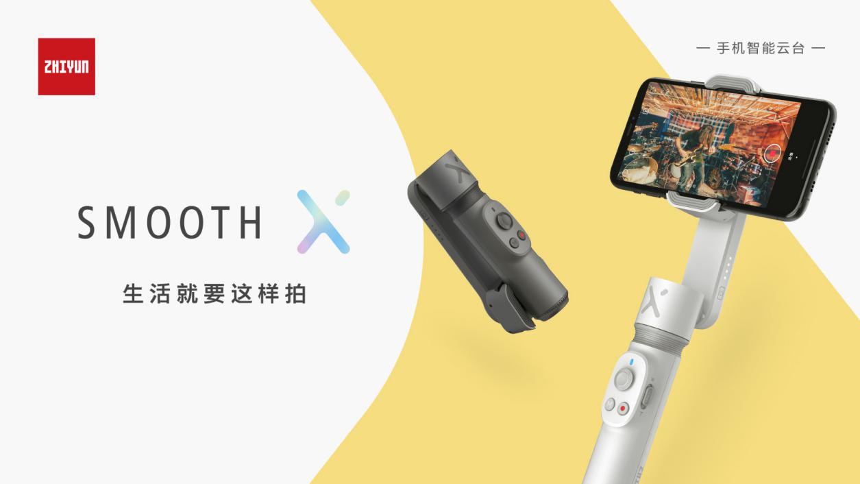 智云SMOOTH-X手机云台再次带动视频拍摄潮流