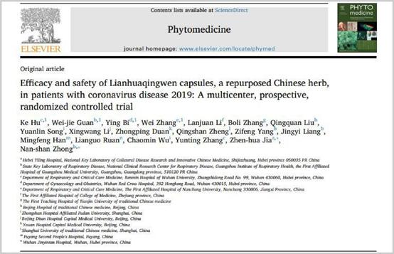 欧洲权威杂志《植物药学》刊发论文 评价连花清瘟治疗新冠肺炎有效性和安全性