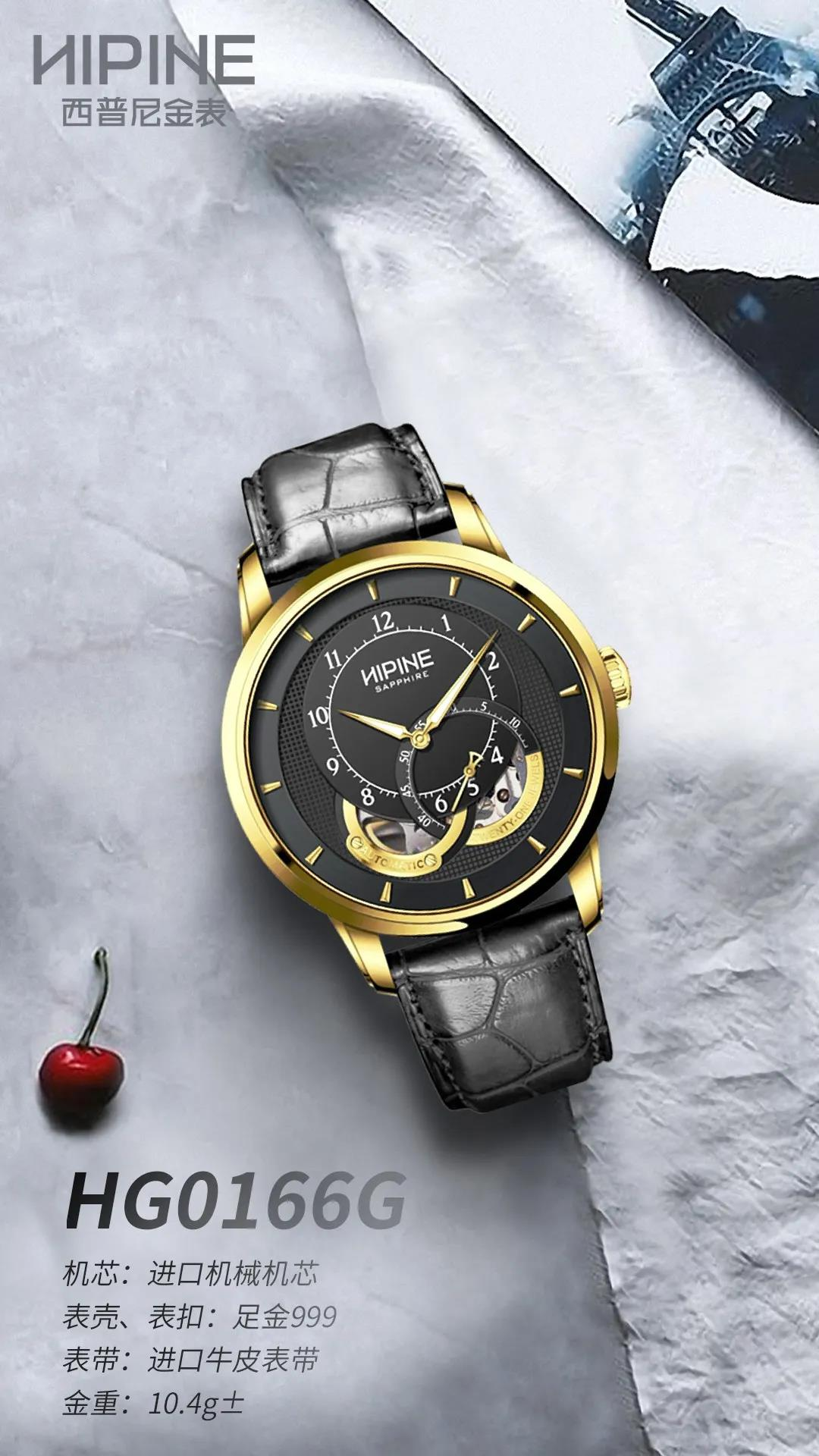 西普尼金表:腕表的六大禁区