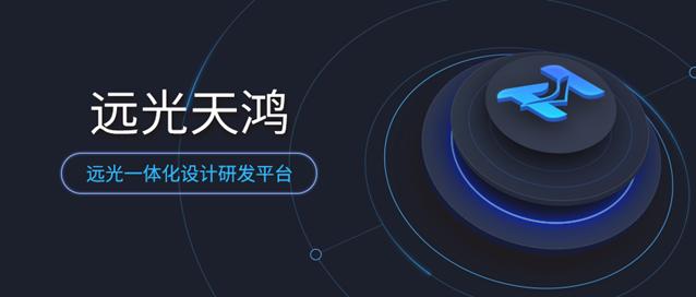 """远光天鸿荣获2019年度珠海市""""最佳软件技术创新产品""""称号"""