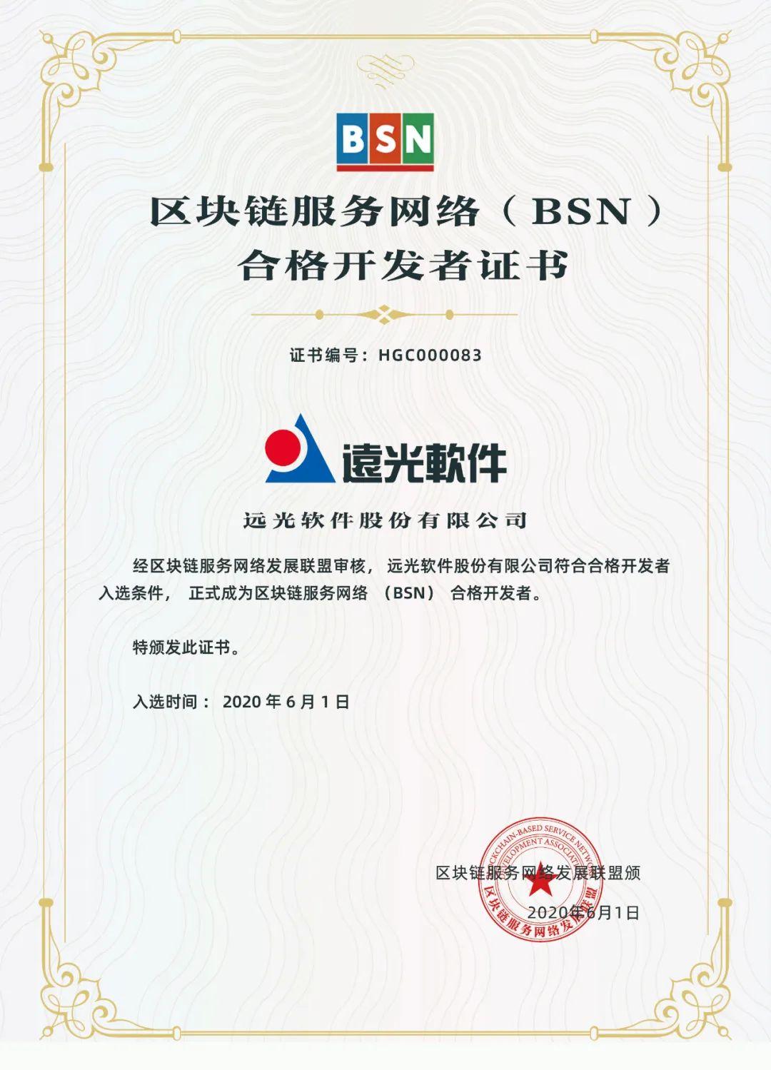 远光软件获国家级联盟链BSN合格开发者证书