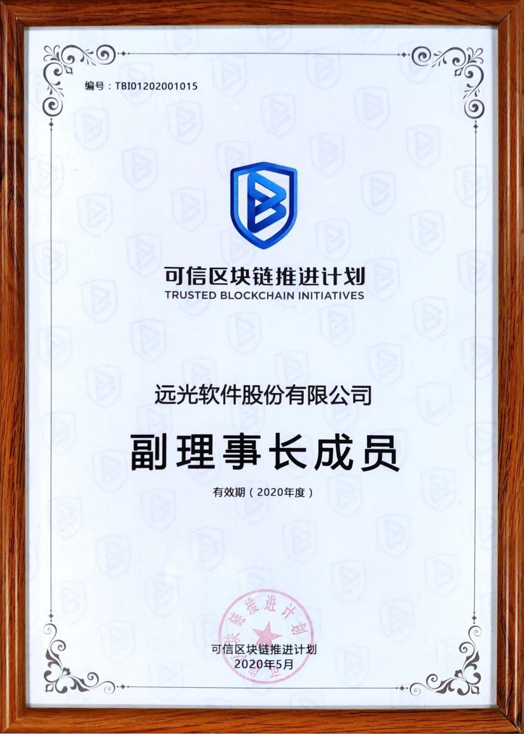 """远光软件当选中国信通院 """"可信区块链推进计划""""副理事长单位"""