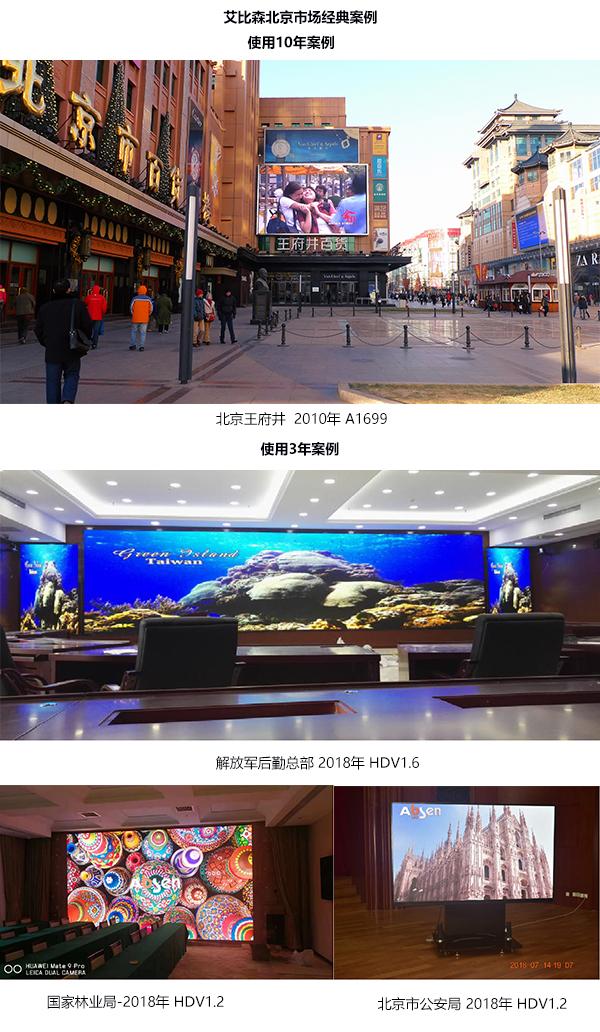 北京经典案例1.jpg