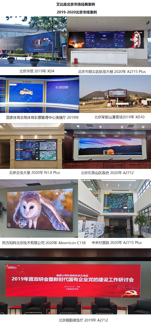 北京经典案例2.jpg