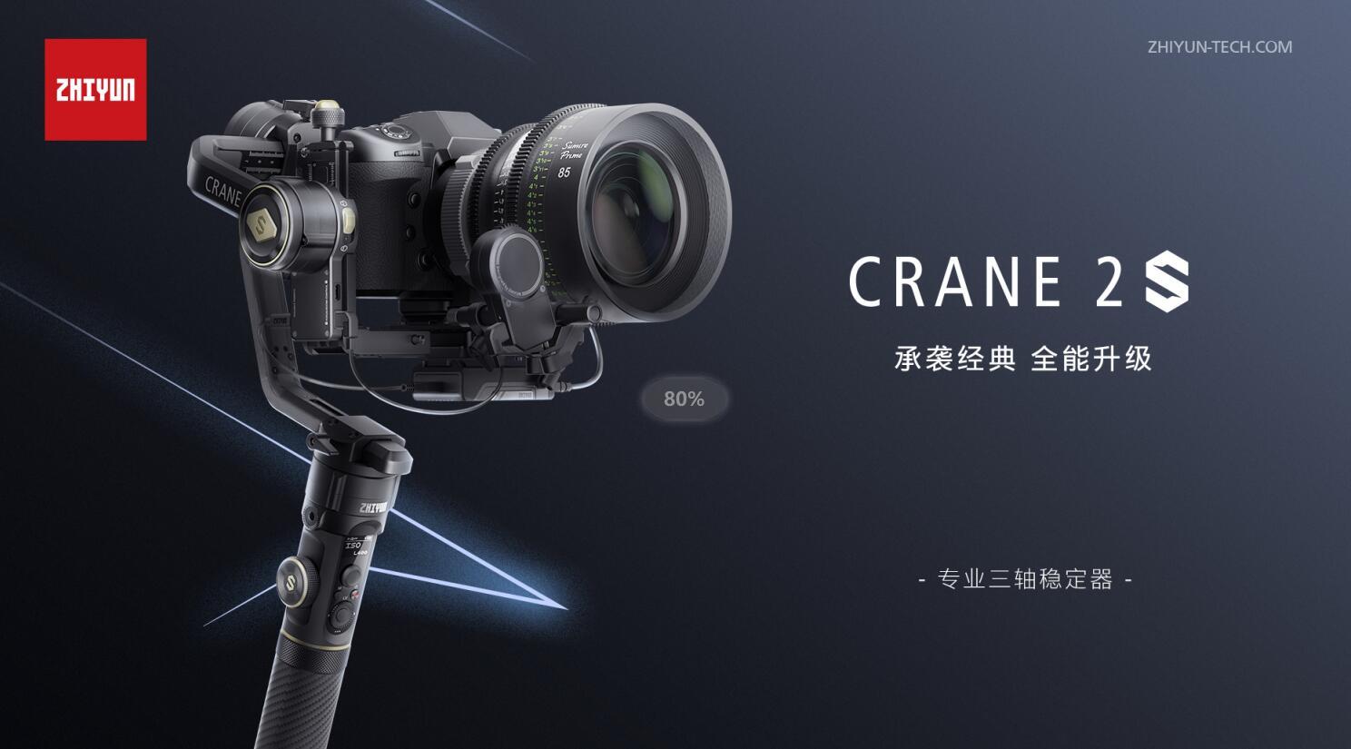 强劲搭载!云鹤2S新品发布,影像创作新工具
