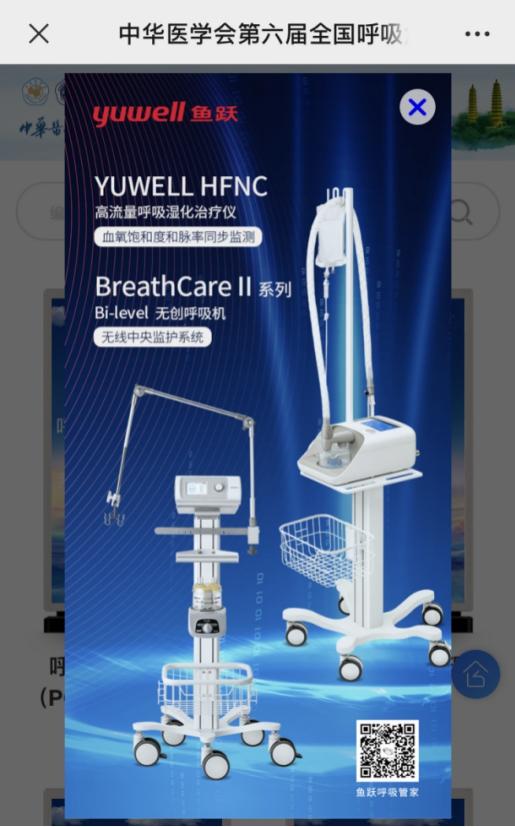 鱼跃医疗最新医用呼吸设备亮相全国呼吸危重症学会