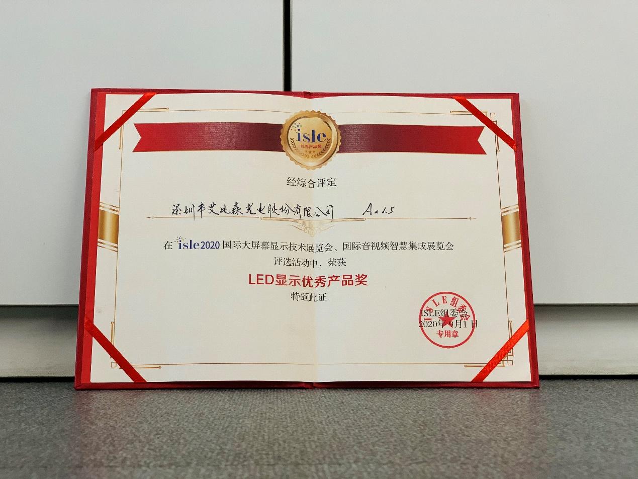 凭借先进技术和管理,艾比森斩获四项行业大奖