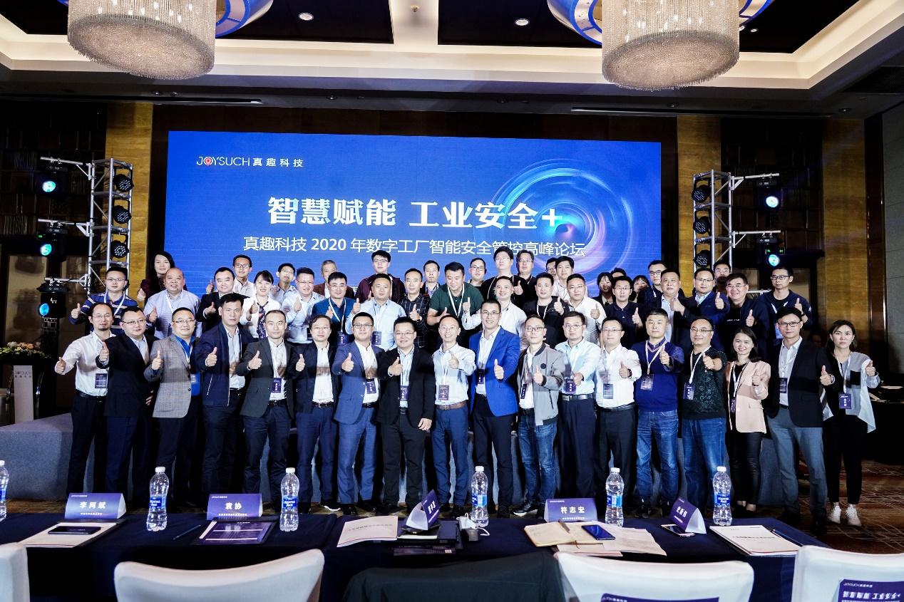 真趣科技2020年数字工厂智能安全管控高峰论坛圆满结束
