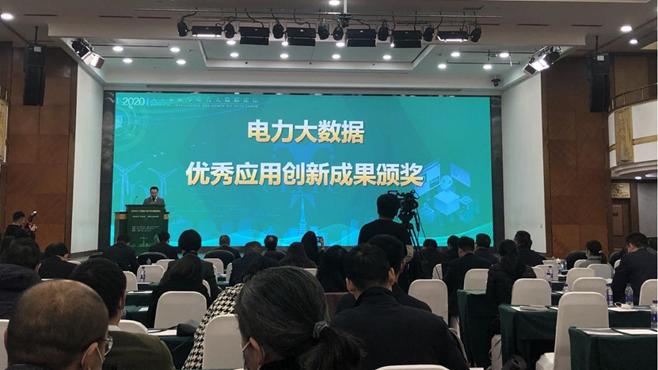 """远光综合能源服务平台获评""""电力行业大数据优秀应用创新成果奖"""""""