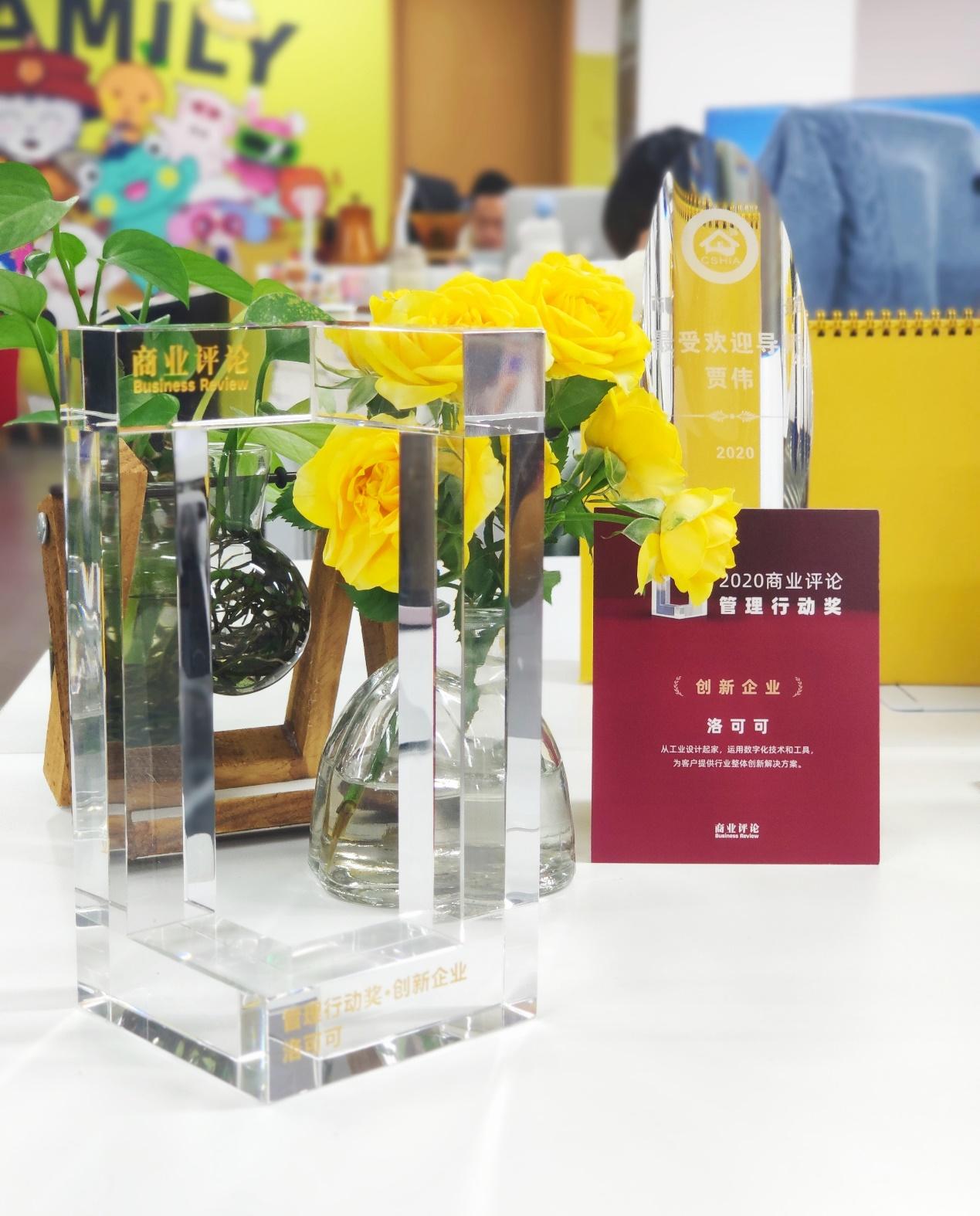 立彩彩票-设计界唯一 洛可可获第14届《商业评论》管理行动奖
