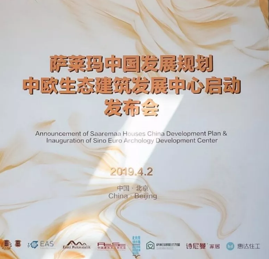 中国建筑文化研究会与萨莱玛中国共同举办中欧生态建筑发展中心启动发布会