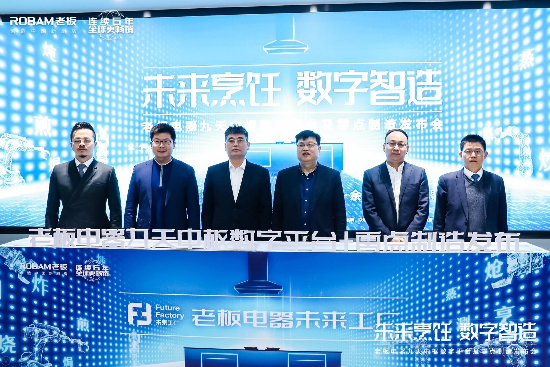 """探索智造转型新途径 老板电器引领中国高端厨电迈入""""零点制造""""时代"""