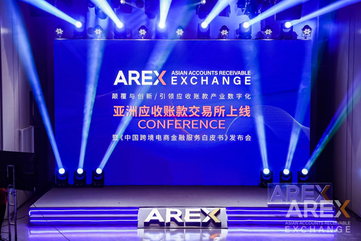 引领应收账款产业数字化 亚洲应收账款交易所AREX上线