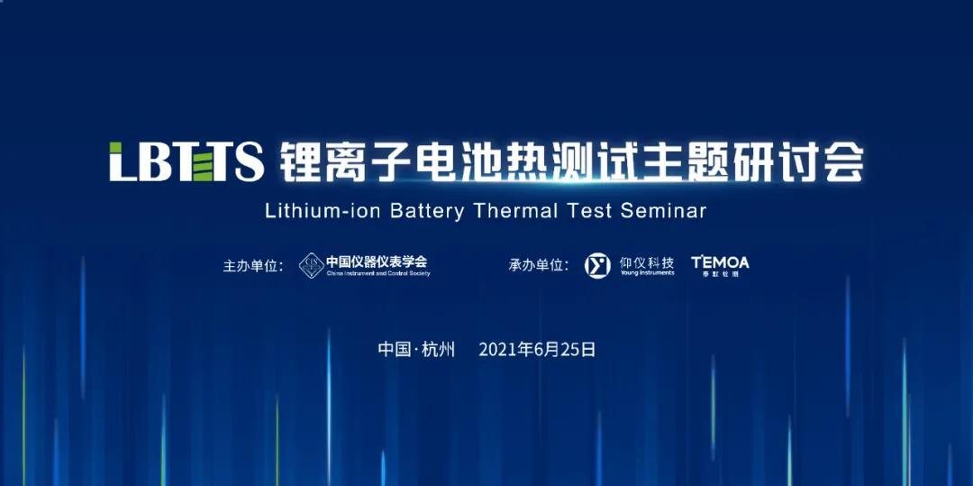 """首届""""锂离子电池热测试主题研讨会""""暨新品发布会在杭州举办!"""