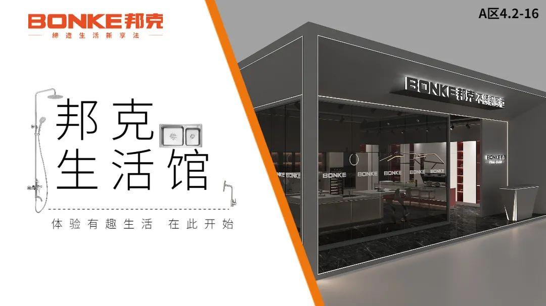 展示智能家居新方向 邦克厨卫亮相第23届广州建博会