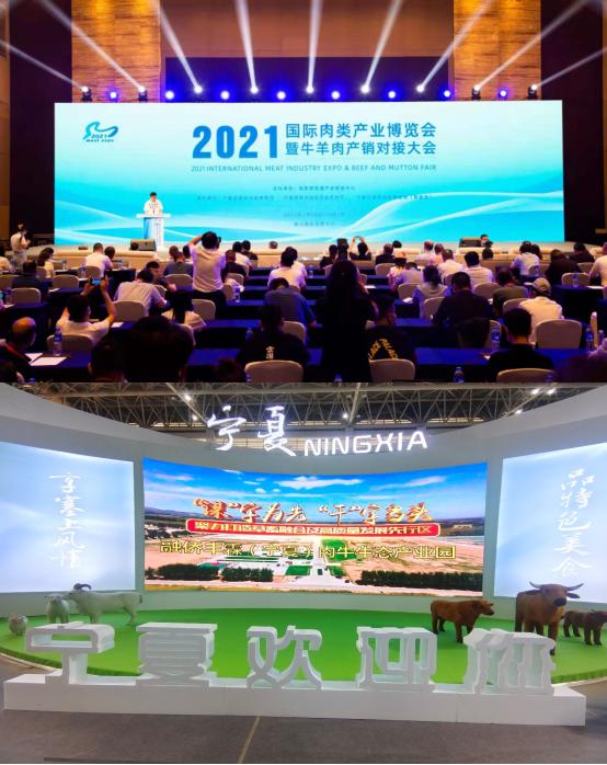 融侨丰霖农业首次亮相2021国际肉类产业博览会
