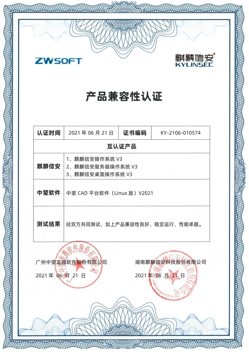 中望CAD Linux版与麒麟信安操作系统产品兼容性认证证书