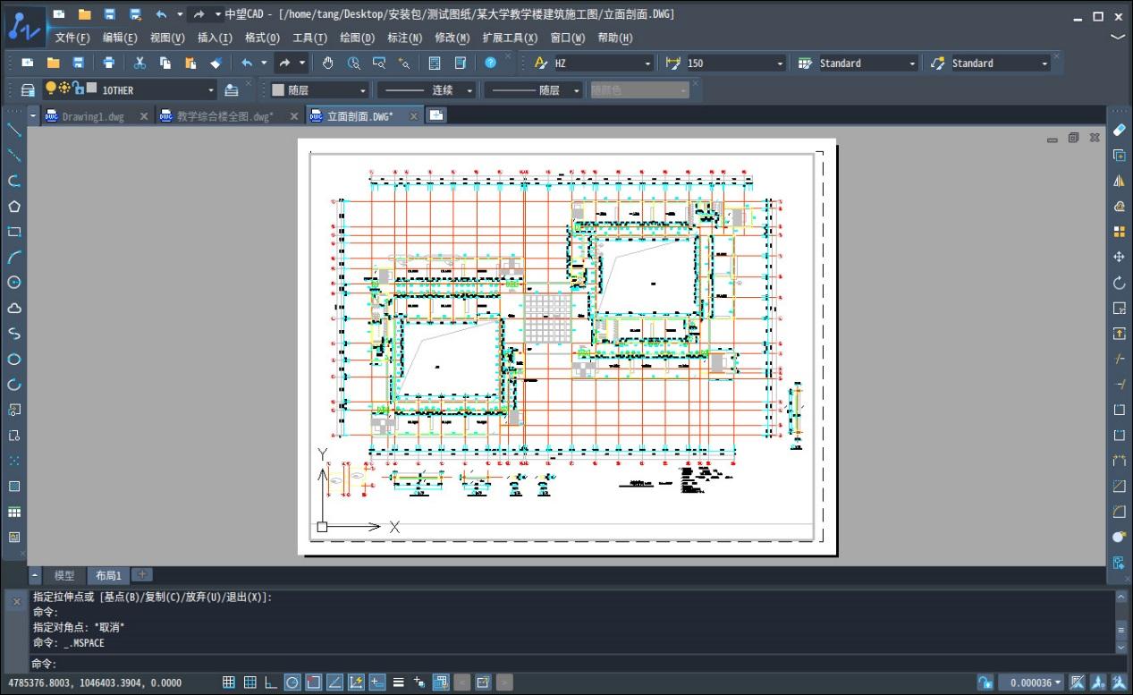 中望CAD Linux版