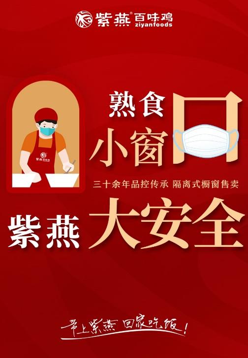 紫燕百味鸡做细做实安全生产,打造高质量美味