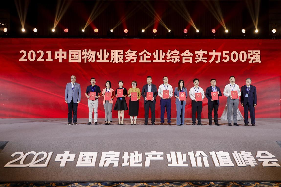 喜讯 开元物业荣登2021物业服务企业综合实力第34位