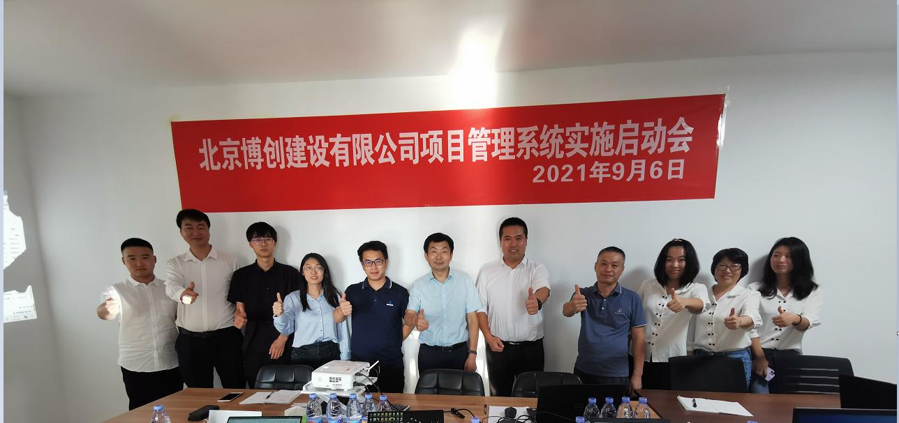 新中大i8c云项目管理软件签约北京博创