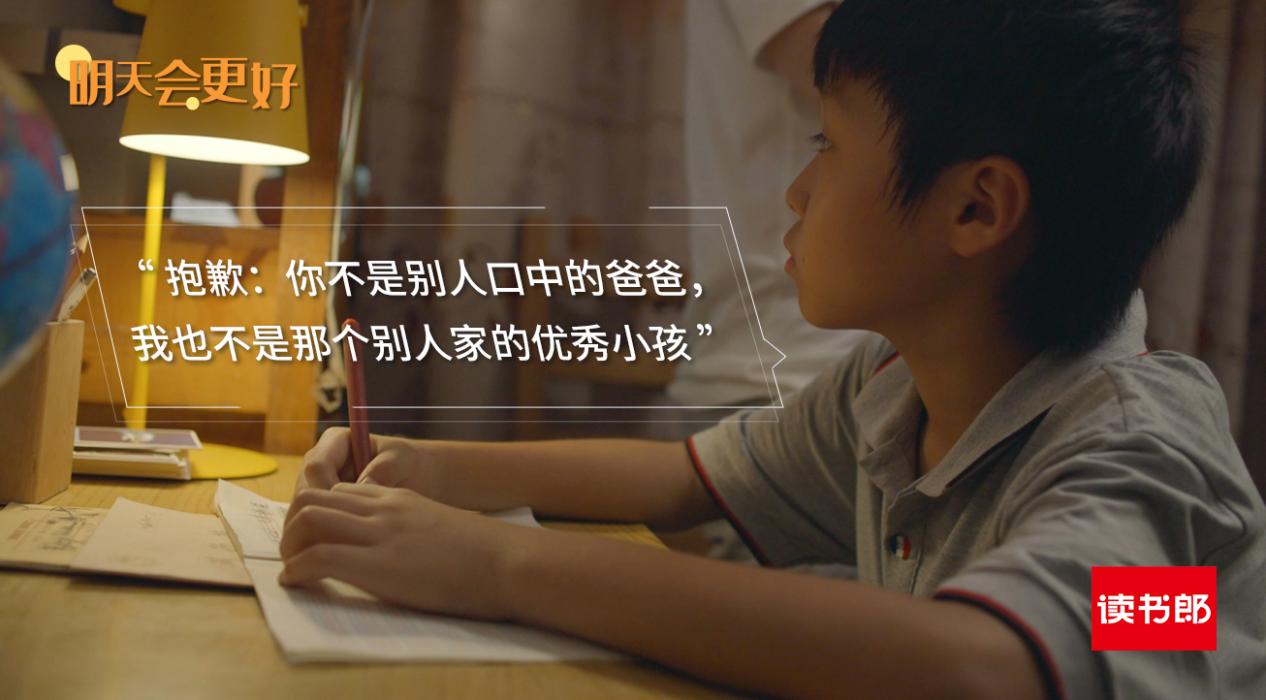 """《明天会更好》:""""双减""""不减责任,读书郎为孩子学习护航"""