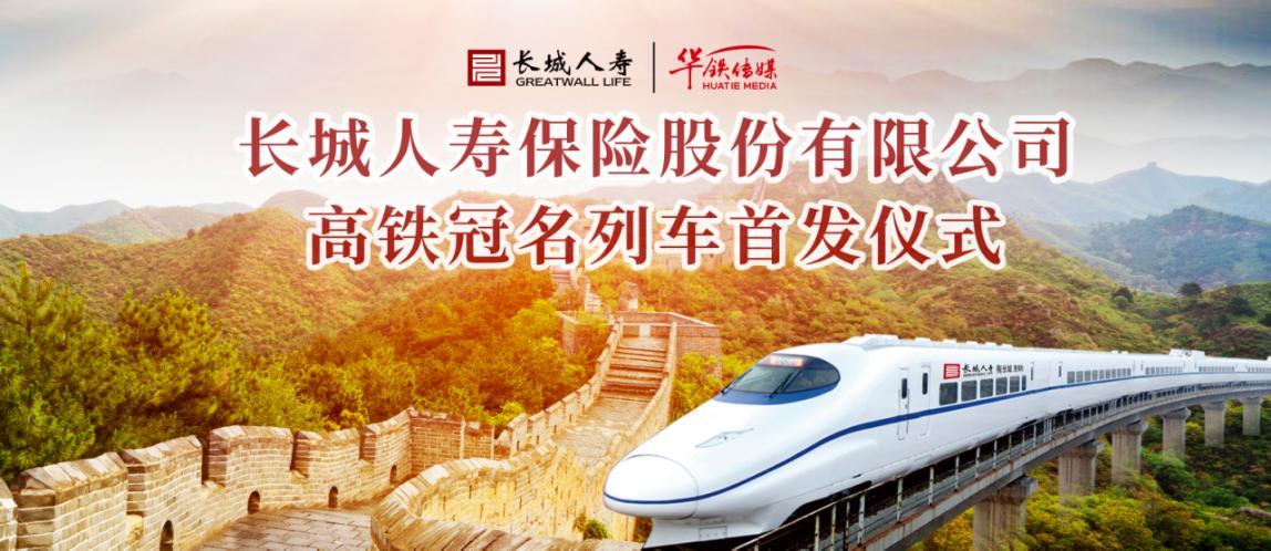 长城人寿冠名专列上海首发 开启高铁引擎传播新时代