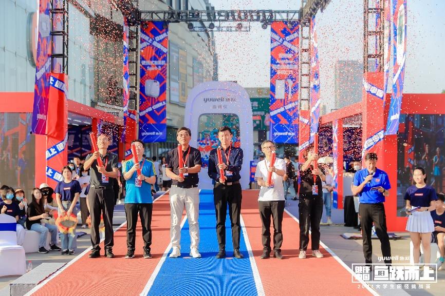鱼跃医疗携手江苏田径运动协会 举办2021大学生田径挑战赛