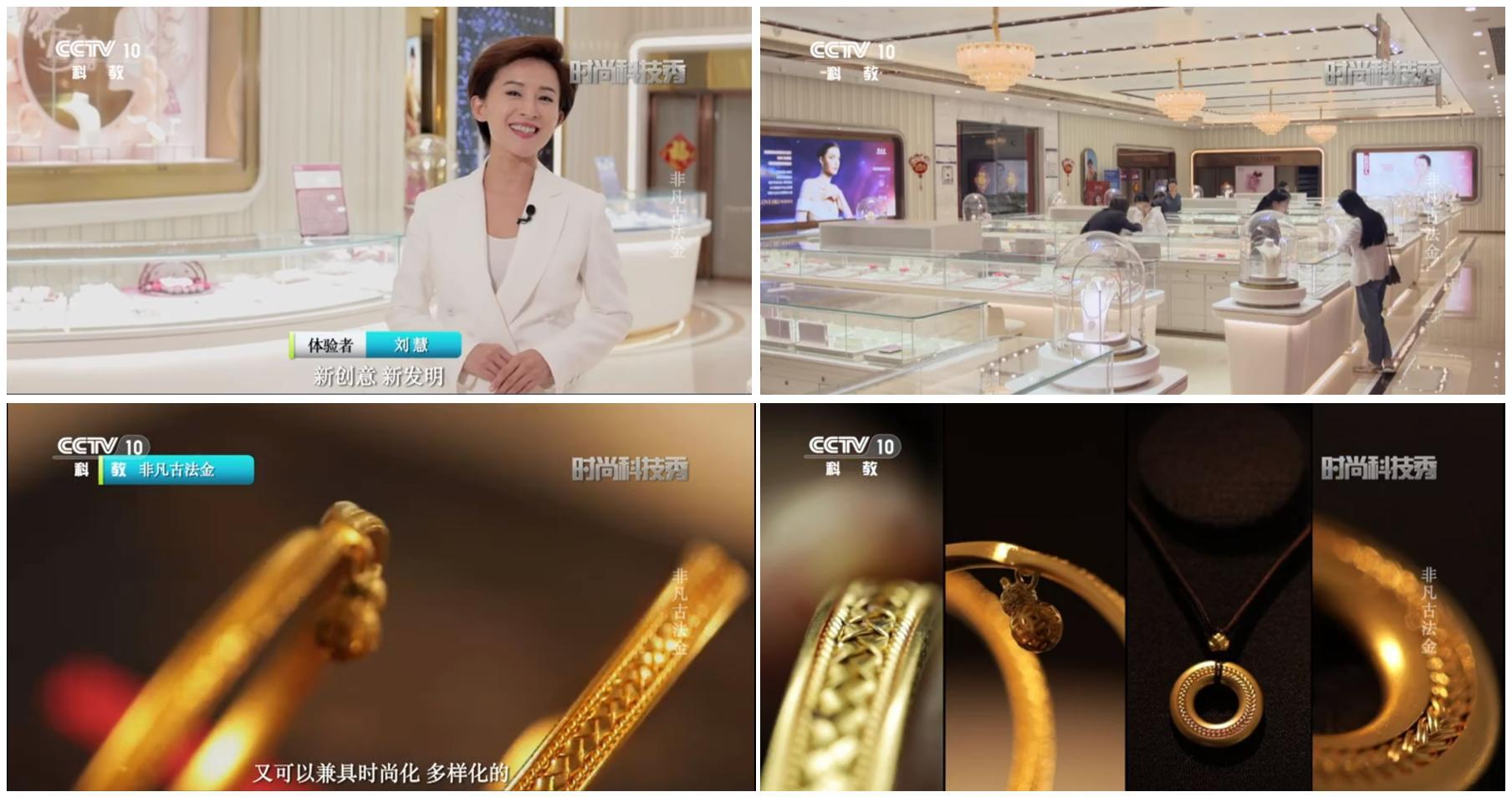 登上央视《时尚科技秀》,周大生非凡古法黄金彰显中国文化精神