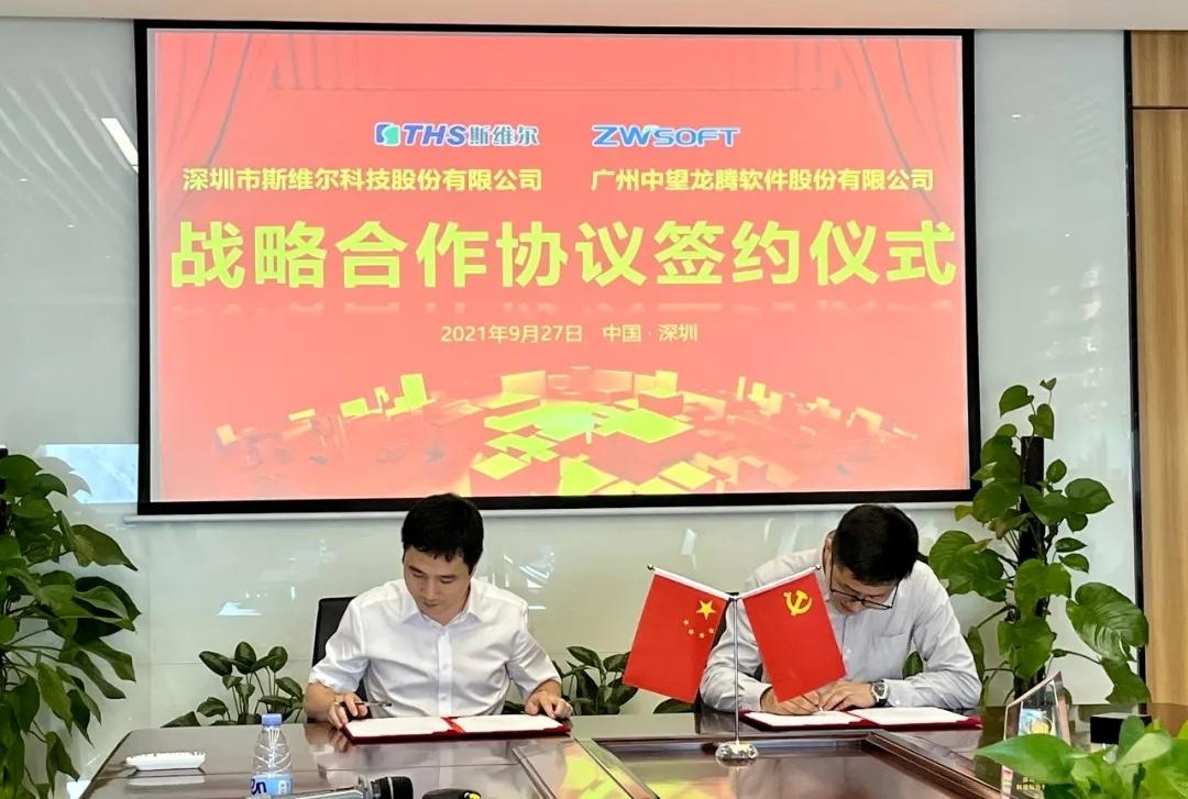 中望软件AEC事业部总经理沈言会(右)和斯维尔轮值总裁朱俊乐(左)签署战略合作协议书