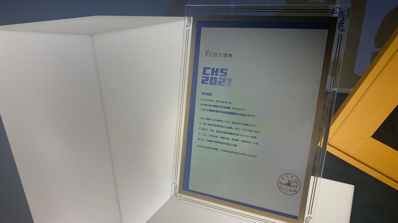 致远慧图荣膺医疗AI企业TOP20